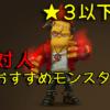 【サマナーズウォー】☆3以下!!対人おすすめモンスター【初心者/無課金】