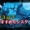 【サマナーズウォー】おすすめの☆3以下のモンスター【サマナ初心者】