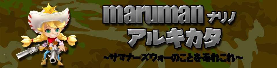 marumanナリノ歩キカタ