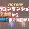 【サマナーズウォー】ドラゴンダンジョン安定化~高速化PTを紹介!【初心者】
