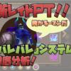 1/31修正【サマナーズウォー】新レイドパーティ「バレバレ」を分析!27秒で周回!?