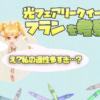 【サマナーズウォー】光フェアリークイーン(フラン)のススメ【モンスター考察】12/1
