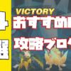 【サマナーズウォー】おすすめのサマナーズウォー攻略ブログ 4選!!
