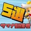 【サマナーズウォー】個人的におすすめのサマナ配信者5選!