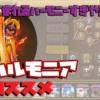 【サマナーズウォー】火ハープ奏者(ハルモニア)のススメ【モンスター考察】
