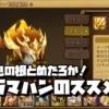 風イヌガミ(ラマハン)のススメ【モンスター考察】