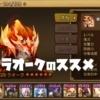 【モンスター考察】火イヌガミ(ラオークのススメ)【星3】